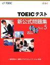 【中古】TOEICテスト新公式問題集 vol.5 /国際ビジネスコミュニケ-ション協会/Educational Testing (大型本)