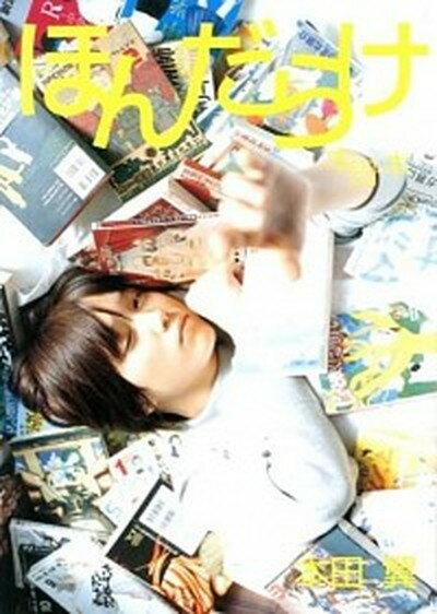 【中古】ほんだらけ 本田本 /SDP/本田翼 (大型本)
