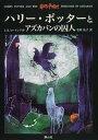 【中古】ハリ-・ポッタ-とアズカバンの囚人 /静山社/J.K.ロ-リング (ハードカバー)