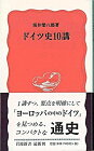 【中古】ドイツ史10講 /岩波書店/坂井栄八郎 (新書)