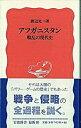 【中古】アフガニスタン 戦乱の現代史 /岩波書店/渡辺光一 (新書)