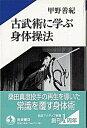 【中古】古武術に学ぶ身体操法 /岩波書店/甲野善紀 (単行本)
