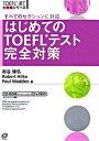 【中古】はじめてのTOEFLテスト完全対策 すべてのセクションに対応 /旺文社/松谷偉弘 (単行本)