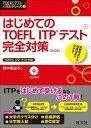 【中古】はじめてのTOEFL ITPテスト完全対策 改訂版/旺文社/田中真紀子 (単行本)