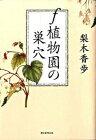 【中古】f植物園の巣穴 /朝日新聞出版/梨木香歩 (単行本)