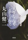 【中古】人生なんてくそくらえ /朝日新聞出版/丸山健二 (文庫)