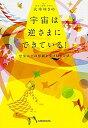 【中古】宇宙は逆さまにできている! 想像以上の恩寵を受け取る方法 /KADOKAWA/大木ゆきの (単行本)