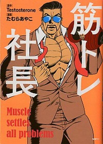 【中古】筋トレ社長 /KADOKAWA/Testosterone (コミック)