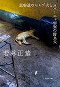 【中古】表参道のセレブ犬とカバーニャ要塞の野良犬 /KADOKAWA/若林正恭 (単行本)