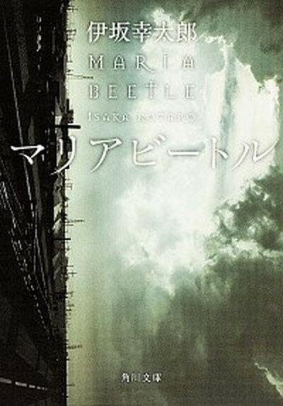 【中古】マリアビ-トル /角川書店/伊坂幸太郎 (文庫)