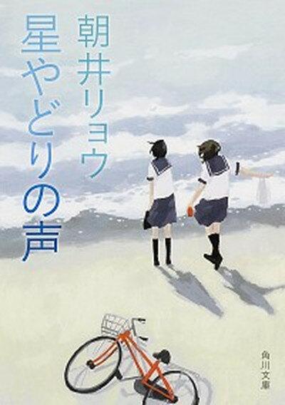 【中古】星やどりの声 /KADOKAWA/朝井リョウ (文庫)