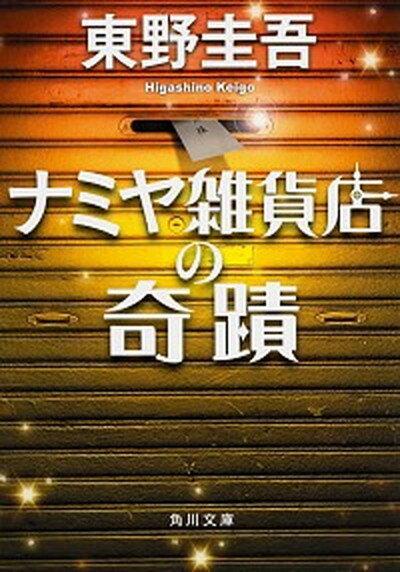【中古】ナミヤ雑貨店の奇蹟 /KADOKAWA/東野圭吾 (文庫)