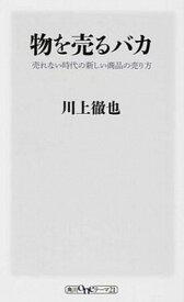 【中古】物を売るバカ 売れない時代の新しい商品の売り方 /KADOKAWA/川上徹也 (新書)