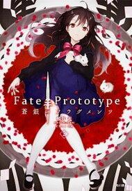 【中古】Fate/Prototype蒼銀のフラグメンツ 2 /KADOKAWA/桜井光 (コミック)