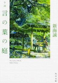 【中古】小説言の葉の庭 /KADOKAWA/新海誠 (文庫)