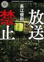 【中古】放送禁止 /KADOKAWA/長江俊和 (文庫)