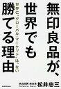 """【中古】無印良品が、世界でも勝てる理由 世界に""""グロ-バル・マ-ケット""""は、ない /KADOKAWA/松井忠三 (単行本)"""