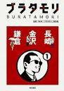 【中古】ブラタモリ 1 /KADOKAWA/日本放送協会 (単行本)