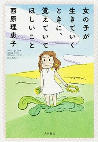 【中古】女の子が生きていくときに、覚えていてほしいこと /KADOKAWA/西原理恵子 (単行本)
