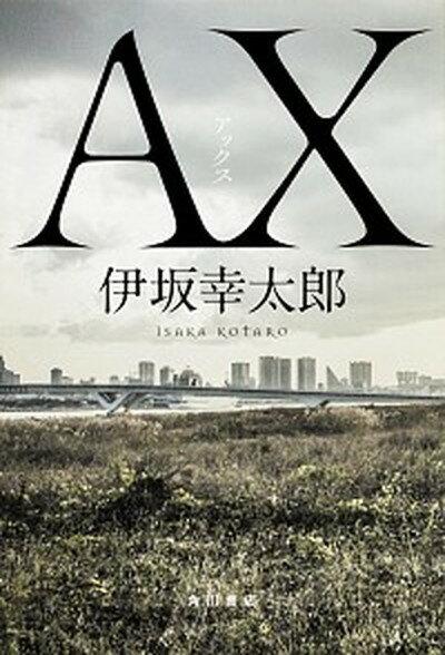 【中古】AX /KADOKAWA/伊坂幸太郎 (単行本)