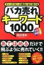 【中古】バカ売れキ-ワ-ド1000 キャッチコピ-が面白いほど書ける カラ-改訂版/KADOKAWA/堀田博和 (単行本(ソフトカバ…