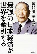 【中古】最強の日本経済が世界を牽引する   /KADOKAWA/長谷川慶太郎 (単行本)
