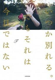 【中古】いつか別れる。でもそれは今日ではない /KADOKAWA/F (単行本)