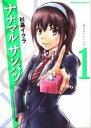 【中古】ナナマル サンバツ コミック 1-16巻セット (コミック)