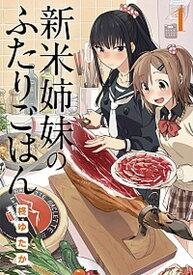 【中古】新米姉妹のふたりごはん 1 /KADOKAWA/柊ゆたか (コミック)