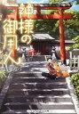 【中古】神様の御用人 ライトノベル 1-8巻 (文庫) 全巻セット