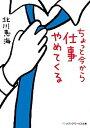 【中古】ちょっと今から仕事やめてくる /KADOKAWA/北川恵海 (文庫)