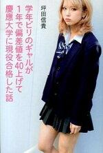 【中古】学年ビリのギャルが1年で偏差値を40上げて慶應大学に現役合格した話   /KADOKAWA/坪田信貴 (単行本(ソフトカバー))