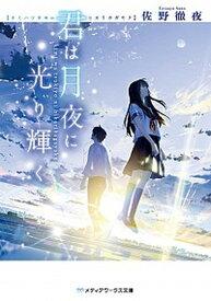 【中古】君は月夜に光り輝く /KADOKAWA/佐野徹夜 (文庫)