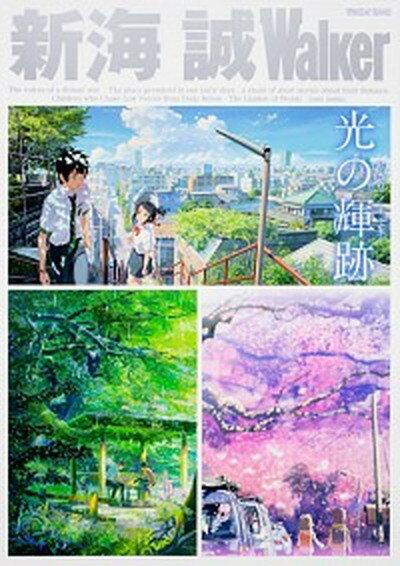 【中古】新海誠Walker 光の輝跡 /KADOKAWA/新海誠 (ムック)
