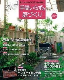 【中古】手間いらずの庭づくり おしゃれなのに手入れが楽! /学研パブリッシング(ムック)
