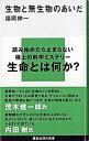 【中古】生物と無生物のあいだ /講談社/福岡伸一 (新書)