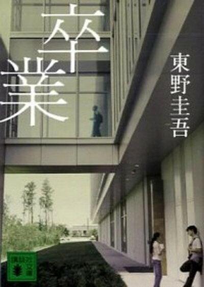 【中古】卒業 雪月花殺人ゲ-ム /講談社/東野圭吾 (文庫)
