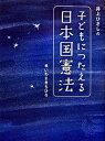 【中古】井上ひさしの子どもにつたえる日本国憲法 /講談社/井上ひさし (単行本)