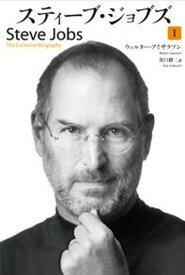 【中古】スティ-ブ・ジョブズ The Exclusive Biography 1 /講談社/ウォルタ-・アイザックソン (ハードカバー)