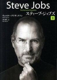 【中古】スティ-ブ・ジョブズ The Exclusive Biography 2 /講談社/ウォルタ-・アイザックソン(ハードカバー)