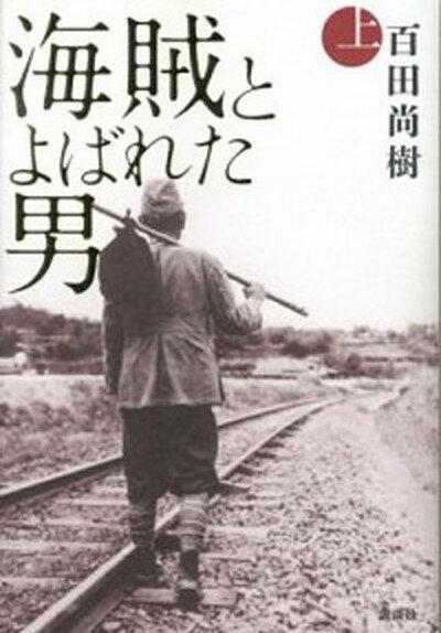 【中古】海賊とよばれた男 上 /講談社/百田尚樹 (単行本)