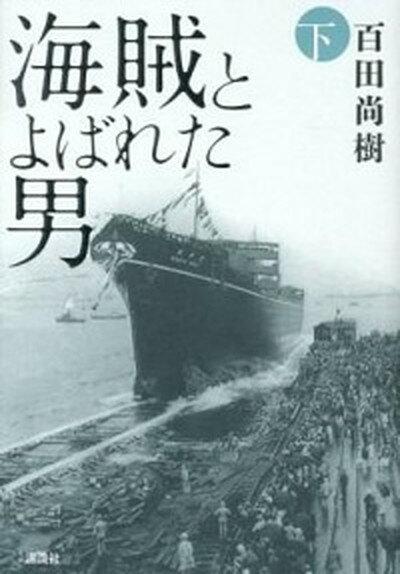 【中古】海賊とよばれた男 下 /講談社/百田尚樹 (単行本)