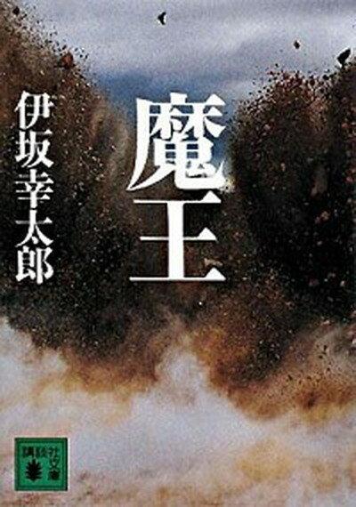 【中古】魔王 /講談社/伊坂幸太郎 (文庫)