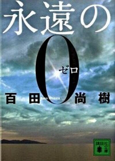 【中古】永遠の0 /講談社/百田尚樹 (文庫)