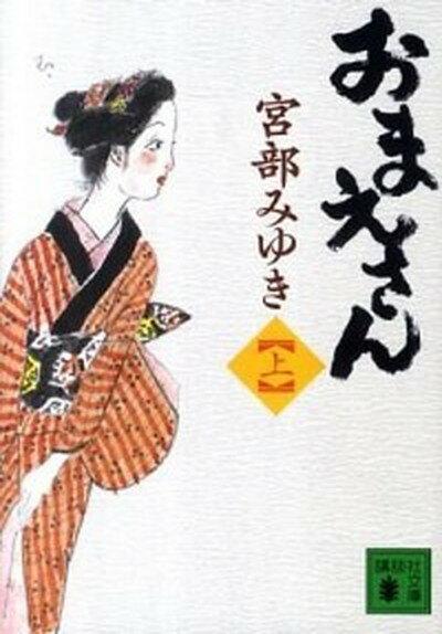 【中古】おまえさん 上 /講談社/宮部みゆき (文庫)