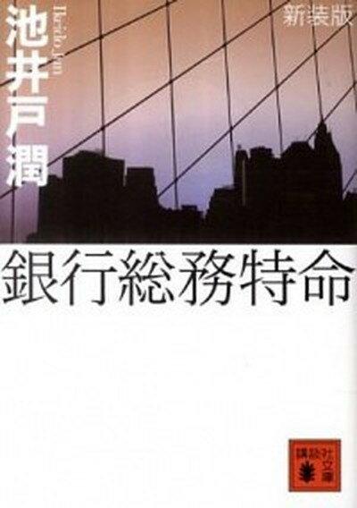 【中古】銀行総務特命 新装版/講談社/池井戸潤 (文庫)