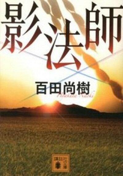 【中古】影法師 /講談社/百田尚樹 (文庫)