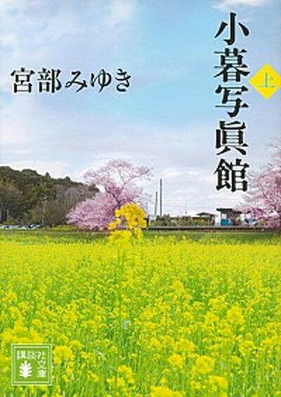 【中古】小暮写眞館 上 /講談社/宮部みゆき (文庫)
