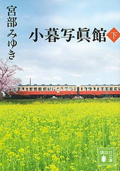 【中古】小暮写眞館 下 /講談社/宮部みゆき (文庫)