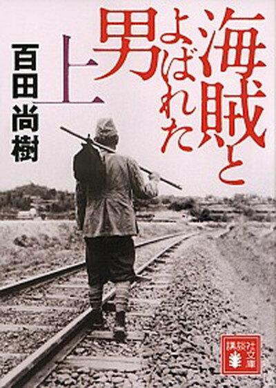 【中古】海賊とよばれた男 上 /講談社/百田尚樹 (文庫)